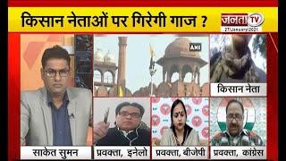 Farmers Protest: हिंसा से दरार, आंदोलन में 'रार', क्या किसान नेताओं पर गिरेगी गाज...देखिए बड़ी बहस
