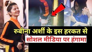 Shocking Rubina Arshi Ne Apne Kapdon Me Chupaya Saman, Social Media Par Hua Hungama | Bigg Boss 14