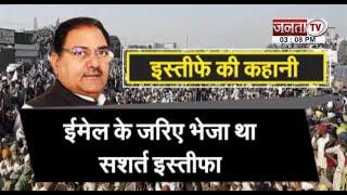 देखिए INLD नेता अभय सिंह चौटाला के इस्तीफे की क्या हैं कहानी...?