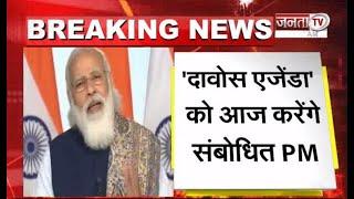 PM मोदी आज विश्व आर्थिक मंच के 'दावोस संवाद' को वीडियो कॉन्फ्रेंसिंग के जरिए करेंगे संबोधित