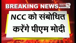आज NCC को संबोधित करेंगे PM मोदी, रक्षा मंत्री राजनाथ सिंह भी रहेंगे मौजूद