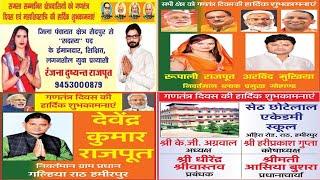 राठ की ओर से गणतंत्र दिवस की हार्दिक शुभकामनायें