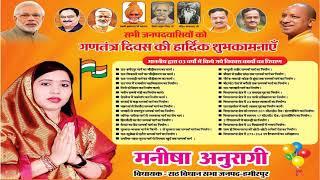 विधायक राठ मनीषा अनुरागी की ओर से गणतंत्र दिवस की हार्दिक शुभकामनायें