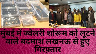 मुंबई में ज्वेलरी शोरूम को लूटने वाले बदमाश लखनऊ से हुए गिरफ़्तार