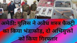 अमेठी: पुलिस ने अवैध शस्त्र फैक्ट्री का किया भंडाफोड़, दो अभियुक्तों को किया गिरफ्तार