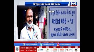 Surat:ડિસ્ટ્રીકટ કો.ઓ. બેન્કની ચૂંટણી માટે મતદાન પ્રક્રિયા શરૂ | District Co-operative Bank Election