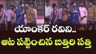 Bithiri Sathi and Anchor Ravi Comedy Conversation at MSSO Public Meeting   Top Telugu TV