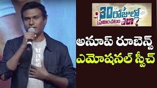 Anup Rubens Emotional Speech At 30 Rojullo Preminchadam Ela   Pradeep Machiraju   Top Telugu Tv