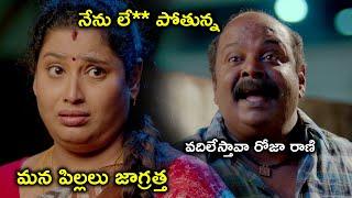 వదిలేస్తావా రోజా రాణి | Latest Telugu Movie Scenes | Vimal | Ashna Zaveri
