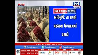 Rajkot: માર્કેટ યાર્ડમાં મરચાની આવકમાં વધારો | Market Yard | Chilli income
