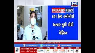 Ahmedabad: અસારવા સિવીલમાં આજે વેક્સિનેશનનો 7મો દિવસ | Covid -19 Vaccination | Asarwa Civil Hospital