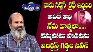 Jabardasth Gaddam Naveen about Adhire Abhi   Hyper Aadi   BS Talk Show   Top Telugu TV