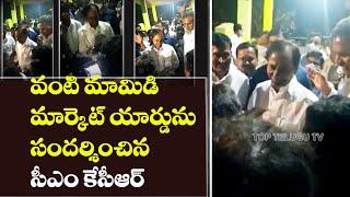 వంటిమామిడి మార్కెట్ యార్డు  లో కెసిఆర్   CM KCR Surprise Visit To Vegetable Market    Top Telugu Tv