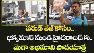 Varun Tej Fan Padayatra From  Bhiknoor To Hyderabad   Exclusive Video   Top Telugu Tv