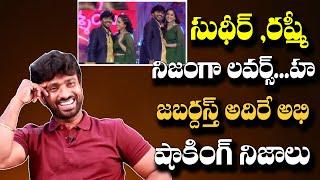 Jabardasth Adhire Abhi Revelas about Sudigali Sudheer and Anchor Rashmi Love Stroy   Top Telugu TV