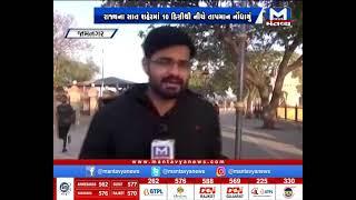 Jamnagar:સતત ત્રીજા દિવસે રાત્રીનુ તાપમાન સિંગલ ડિઝીટમાં સરક્યું | Cold Weather