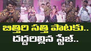 పాట తో రచ్చ చేసిన బిత్తిరి సత్తి   Bithiri Sathi Excellent Singing Performance   Top Telugu Tv