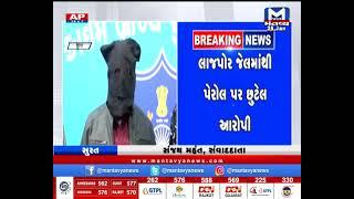 Surat: ગાજીપરા ગેંગ સામે વધુ એક ફરિયાદ | Gajipara | Gang | Complaint filed