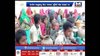 Banaskantha: ધાનેરામાં પાણી મુદ્દે ગ્રામજનોના ધરણાં | Dhanera | Villagers | Strike
