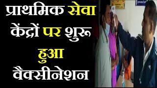 Khargone News | कोरोना के खिलाफ टीकाकरण,प्राथमिक सेवा केंद्रों पर शुरू हुआ वैक्सीनेशन | JAN TV