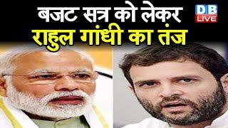 बजट सत्र को लेकर Rahul Gandhi  का तंज   देश की अर्थव्यवस्था को लेकर मोदी सरकार को घेरा  #DBLIVE