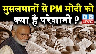 मुसलमानों से PM मोदी को क्या है परेशानी ? Hamid Ansari  की किताब में PM Modi पर खुलासे |#DBLIVE