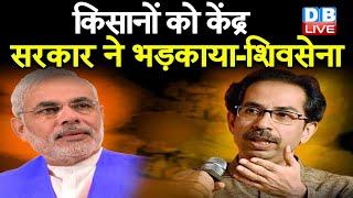 किसानों को केंद्र सरकार ने भड़काया-Shivsena   सरकार ने की आंदोलन को बदनाम करने की साजिश  #DBLIVE