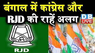 बंगाल में Congress और RJD की राहें अलग | बंगाल के रण में अलग-अलग उतरेंगे दोनों दल |#DBLIVE