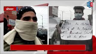 श्रीनगर में गरजे पैरामेडिकल और पॉलिटेक्निक कॉलेज स्टूडेंट्स... सुनिए क्या हैं मांगें