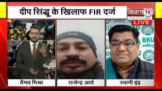 Red Fort Violence: दीप सिद्धू-लक्खा सिंह के खिलाफ FIR दर्ज, दिल्ली पुलिस ने दर्शन पाल को भेजा नोटिस