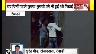 रेवाड़ी के धारूहेड़ा में एक युवक को जमकर पीटा, घटना का Video हुआ Viral