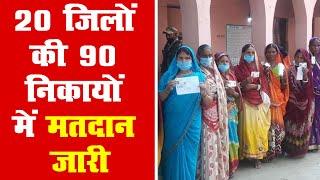 20 जिलों की 90 निकायों में मतदान जारी, शह-मात में उलझी भाजपा-कांग्रेस