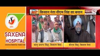 दिल्ली में हुई हिंसा को लेकर किसान नेता वीएम सिंह का बयान, कहा- हम अपना आंदोलन खत्म करते है