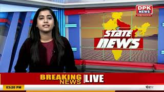 STATE NEWS || देखिये आज की तमाम बड़ी खबरे || 28.01.2021 | DPK NEWS