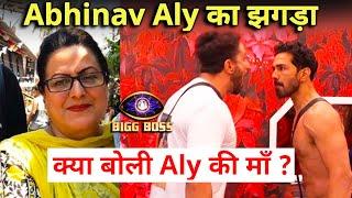 Shocking Abhinav Aur Aly Ke Jhagde Par Kya Boli Aly Ki Maa? | Bigg Boss 14