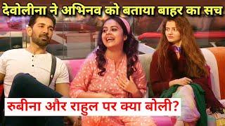 Shocking Abhinav Ne Devoleena Se Pucha Sawal, Devo Ne Rubina Rahul Par Kya Bola? | Bigg Boss 14