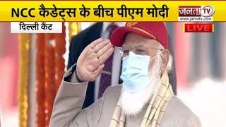 NCC कैडेट्स के बीच PM Modi, तीनों सेना प्रमुख भी कार्यक्रम में मौजूद