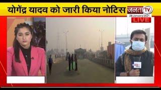 दिल्ली हिंसा मामले में स्वराज इंडिया अध्यक्ष योगेंद्र यादव समेत 20 किसान नेताओं को पुलिस का नोटिस