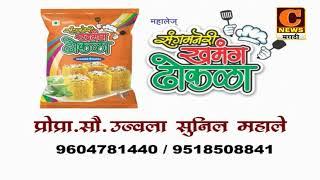 Sangamneri Dhokla | आता 50 रुपयांत बनवा अर्धा किलो खमंग संगमनेरी ढोकळा