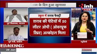Madhya Pradesh News || स्कूल में शराब फैक्ट्री