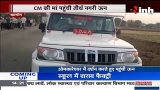 Madhya Pradesh News || CM Shivraj Singh Chouhan की मां पहुंची तीर्थ नगरी ऊन