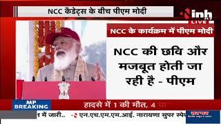 NCC Rally Delhi || Prime Minister Narendra Modi बोले - NCC के शौर्य की देश को जरुरत