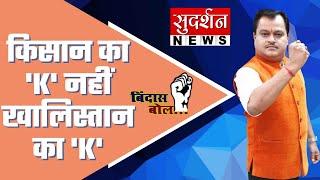 सुरेश चव्हाणके जी ने किसान नेता को कहा था कि ये किसान आंदोलन नहीं खालिस्तानी आंदोलन होगा, सत्य वचन।