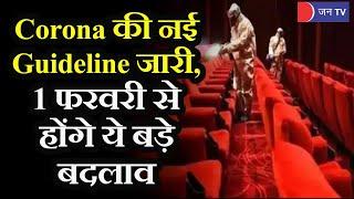 Corona की नई Guideline जारी, 1 फरवरी से ज्यादा कैपेसिटी के साथ खुलेंगे सिनेमा हॉल और स्वीमिंग पूल