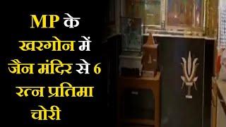 MP News | मध्य प्रदेश के खरगोन में जैन मंदिर से 6 रत्न प्रतिमा चोरी - पुलिस कर रही मामले की जाँच