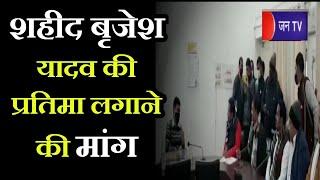 Varanasi News | शहीद बृजेश यादव की प्रतिमा लगाने की मांग, जिलाधिकारी से मिलने पहुंचे SP MLC | JAN TV