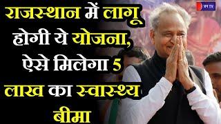30 जनवरी को CM Ashok करेंगे आयुष्मान भारत- महात्मा गांधी राजस्थान स्वास्थ्य बीमा योजना का शुभारंभ