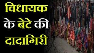 Shahjahanpur News | विधायक के बेटे की दादागिरी, आक्रोशित ग्रामिणों ने किया प्रदर्शन