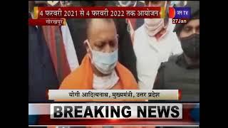 Gorakhpur News | चौरी चौरा कांड का मनाया जाएगा शताब्दी वर्ष, 4 फरवरी  2021 से 4 फरवरी 2022 तक आयोजन