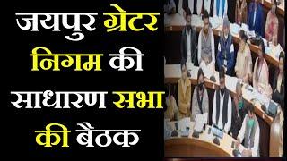 Jaipur News | जयपुर ग्रेटर निगम की साधारण सभा की बैठक, सभी पार्षद को बजट सबधित  बुकलेट की वितरित